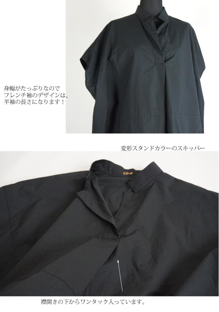 Squady (スカディ) タイプライターコットン プルオーバーシャツ シロ ホワイト クロ ブラック レディース