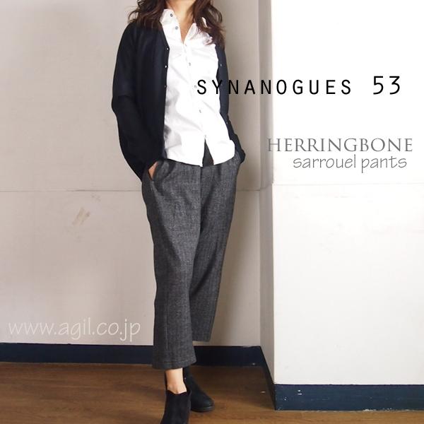 SYNANOGUES 53 (シナノーグ) サルエル ウールパンツ ヘリンボーン グレー レディース
