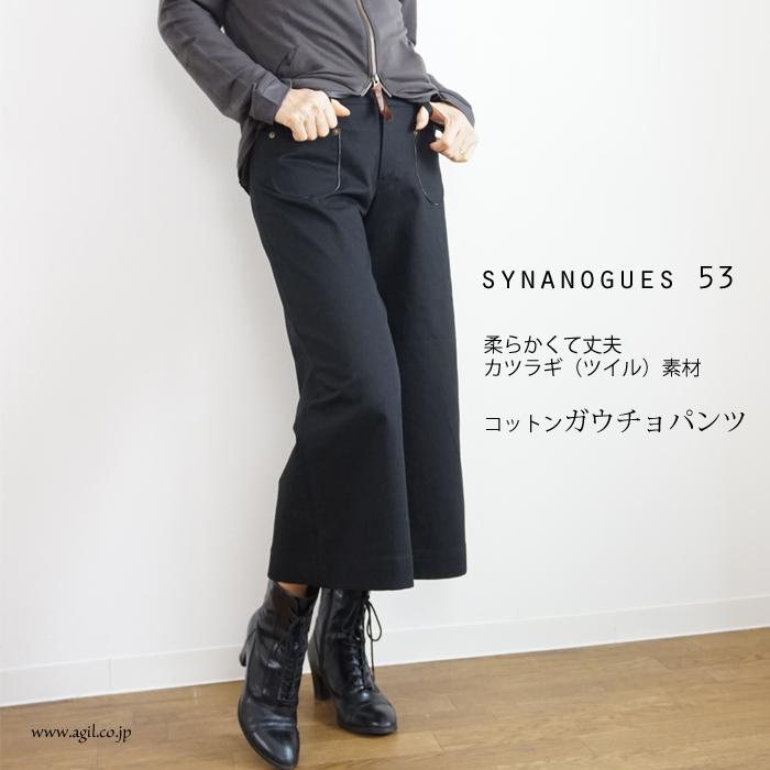 SYNANOGUES 53 (シナノーグ) ヴィンテージカツラギ ガウチョパンツ ブラック レディース