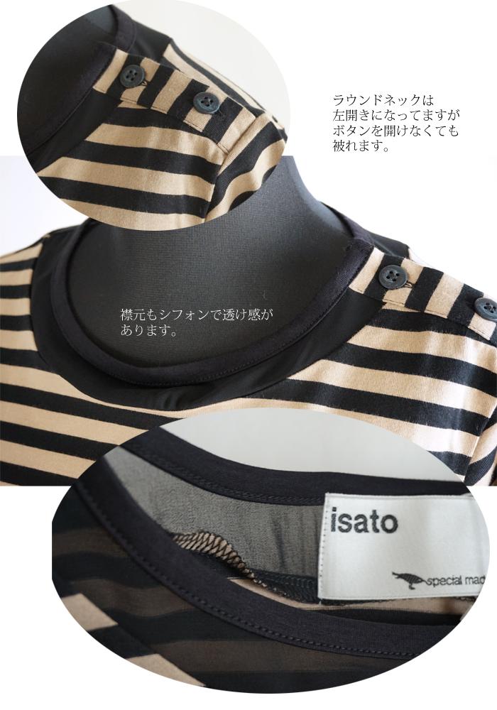 isato design works (イサトデザインワークス) サイドシフォンプリーツ ボーダーカットソー ベージュxクロ レディース