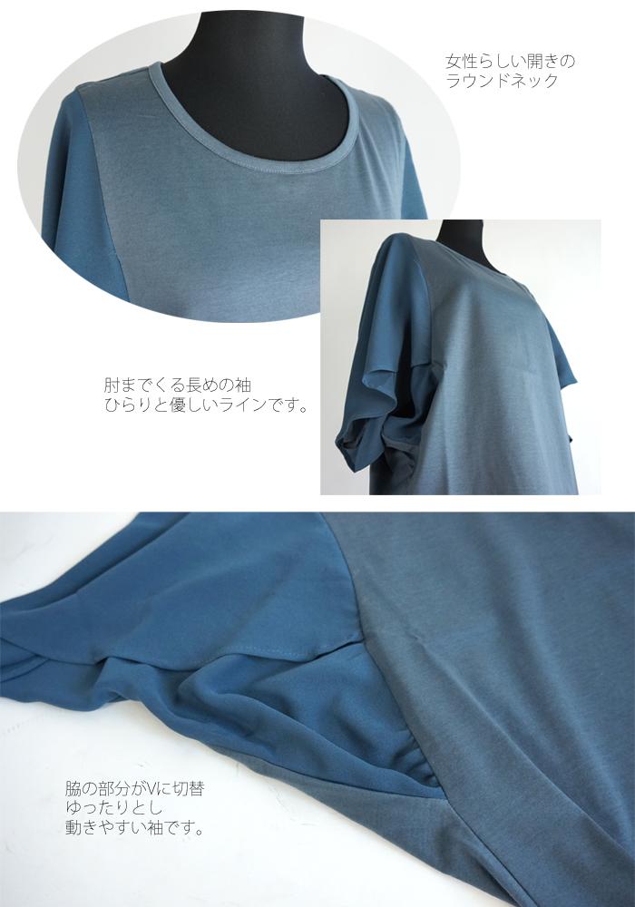 isato design works (イサトデザインワークス) シフォン袖 フレアースリーブ サイド切替カットソー レディース
