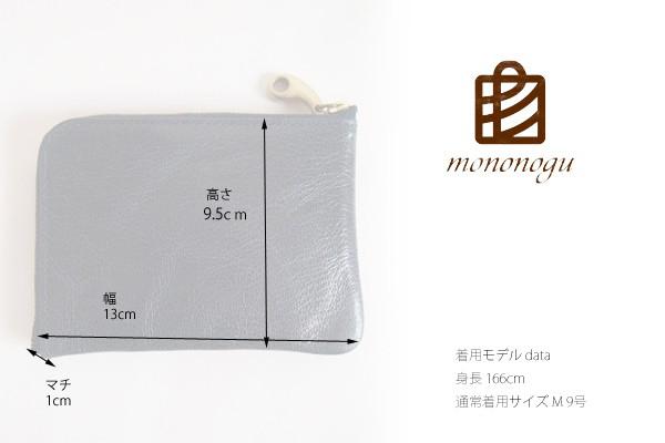 mononogu(もののぐ) L字ファスナー ゴートスキンレザー 財布|コインパース|やぎ革