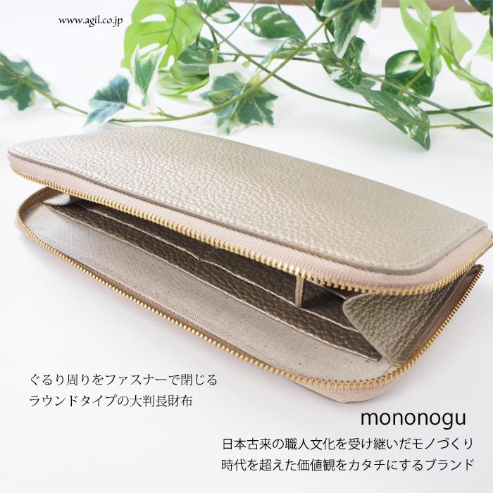 mononogu(もののぐ) ラウンドファスナー シボレザー長財布|ロングウォレット|シャンパンゴールド|