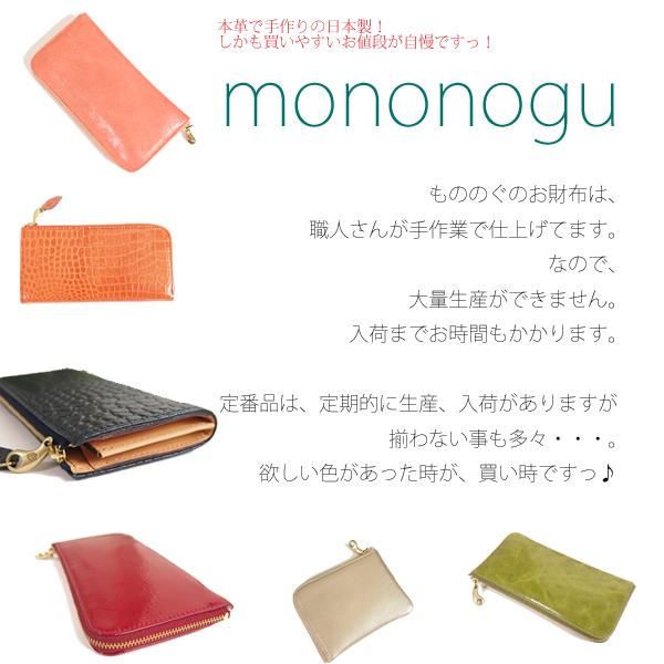 もののぐのお財布は、職人さんが手作業でお作りしています。欲しい色があった時が、買い時ですっ♪