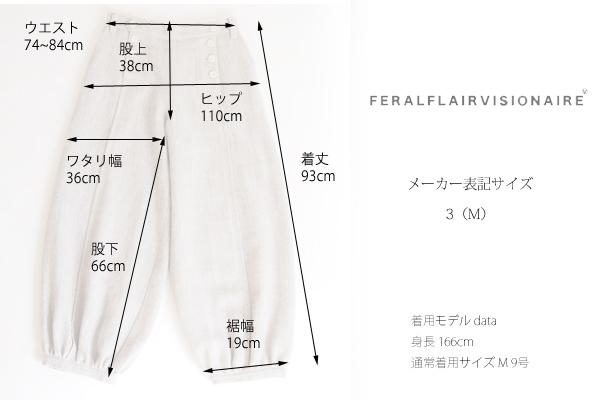 FERAL FLAIR (フィラルフレア) 裾ギャザーワイドパンツ グレーベージュ|レディース