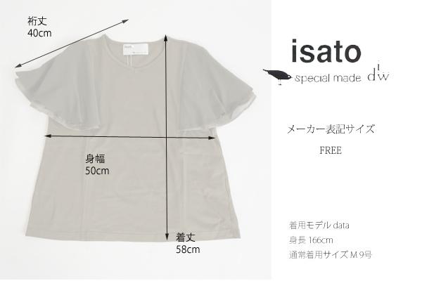 isato design works (イサトデザインワークス) フレアースリーブ 半袖カットソー レディース