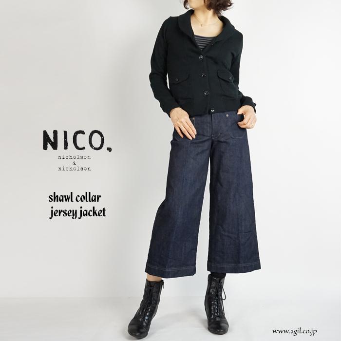 NICO,nicholson & nicholson (ニコ,ニコルソンアンドニコルソン) 裏毛スウェット ショールカラージャケット 定番 レディース